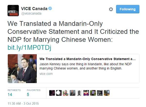 vice-mandarin.jpg